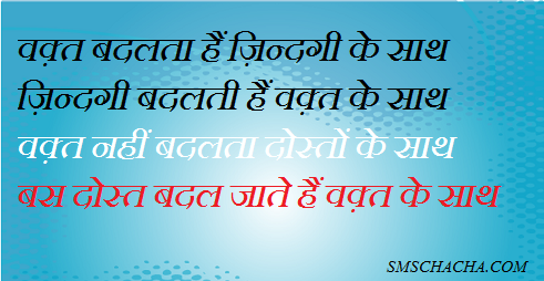 The Hindi Dosti Saying That Is Like