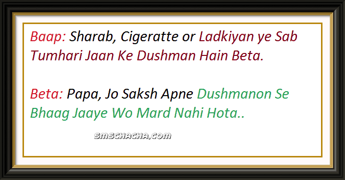 baap ki nasihat is an urdu poem ghazal of funny poetry funny poetry