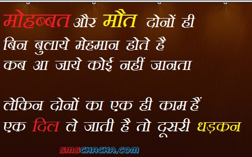 I Love You Quotes In Hindi Sms : Sms In Hindi Love Message 140 Words Sad Sms Messages Romantic New ...