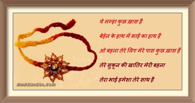 rakshabandhan essay in language hindi